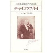 チャイコフスキイ―文学遺産と同時代人の回想 [単行本]