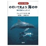 のぞいて見よう海の中-モイヤー先生と 魚の行動ウォッチング [単行本]