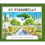 ホラすてきなお庭でしょう(マザーグース・ライブラリー 1) [絵本]