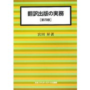 翻訳出版の実務 第四版 [単行本]