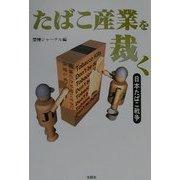 たばこ産業を裁く―日本たばこ戦争 [単行本]