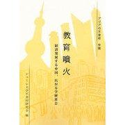 アジアの不登校中国 教育噴火―経済発展する中国、広がる学歴社会 [単行本]