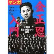 マンガ金正恩入門―北朝鮮 若き独裁者の素顔 [単行本]