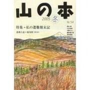山の本 54(2005冬) [全集叢書]