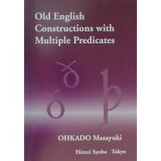 Old English Constructions with Multiple Predicates(ひつじ研究叢書 言語編〈第23巻〉) [単行本]