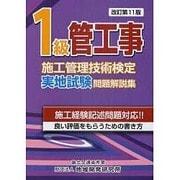 1級管工事施工管理技術検定実地試験問題解説集 改訂第11版 [単行本]
