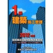 1級建築施工管理技術検定試験問題解説集録版〈2012年版〉 [単行本]