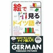 絵で見るドイツ語 新装版(スルーピクチャーズシリーズ) [単行本]