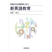 米国の日本語教育に学ぶ新英語教育 [単行本]