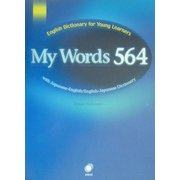 My Words 564―Create Your Own Dictionary [単行本]