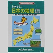 わかるよ!日本の地理小学生の社会[DVD]-国土、地形、地形の特色、気候、自然環境 勉強が好きになる(わかるよ!シリーズ)