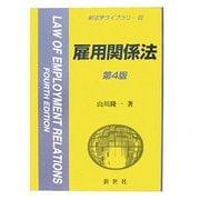 雇用関係法 第4版 (新法学ライブラリ〈22〉) [全集叢書]