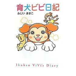 育犬ビビ日記 [単行本]