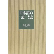 日本語の文法 [単行本]
