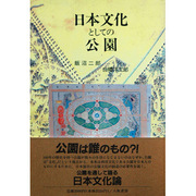 日本文化としての公園 [単行本]
