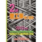 2級管工事施工管理技術検定試験問題解説集録版〈2012年版〉 [単行本]