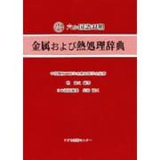 日英独仏露中六か国語対照 金属および熱処理辞典 [事典辞典]
