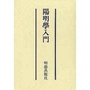 陽明学入門 [単行本]