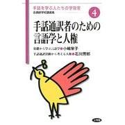 手話通訳者のための言語学と人権(手話を学ぶ人たちの学習室 全通研学校講義集〈4〉) [単行本]