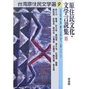 原住民文化・文学言説集〈2〉(台湾原住民文学選〈9〉) [単行本]