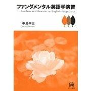 ファンダメンタル英語学演習 [単行本]