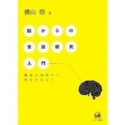 脳からの言語研究入門―最新の知見から研究方法まで [単行本]
