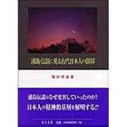 浦島伝説に見る古代日本人の信仰 [単行本]