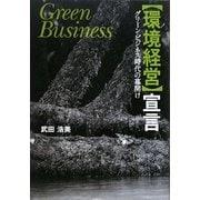 「環境経営」宣言―グリーン・ビジネス時代の幕開け [単行本]