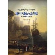 地中海の記憶-先史時代と古代 [単行本]