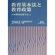 教育基本法と教育政策〈2003〉(日本教育政策学会年報〈第10号〉) [単行本]