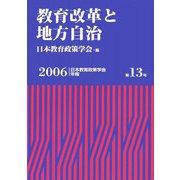教育改革と地方自治(日本教育政策学会年報〈第13号〉) [単行本]