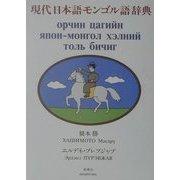 現代日本語モンゴル語辞典 [事典辞典]