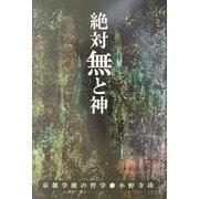 絶対無と神―京都学派の哲学 [単行本]