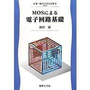 MOSによる電子回路基礎(新・電子システム工学〈4〉) [全集叢書]