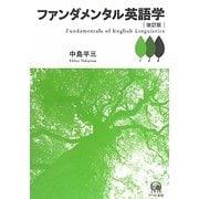 ファンダメンタル英語学 改訂版 [単行本]