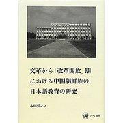 文革から「改革開放」期における中国朝鮮族の日本語教育の研究 [単行本]