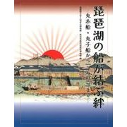 琵琶湖の船が結ぶ絆-丸木船・丸子船から「うみのこ」まで [単行本]