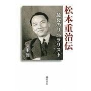 松本重治伝―最後のリベラリスト [単行本]