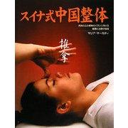 スイナ式中国整体―肉体と心と精神のバランスをとる健康と治療の秘技 [単行本]
