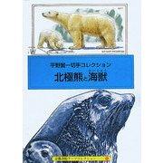 平野賢一切手コレクション 北極熊と海獣―A Souvenir Postcard Book(京都書院アーツコレクション) [文庫]