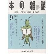 本の雑誌 351号 弁当返り討ち号 [全集叢書]