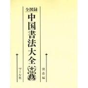 全図録 中国書法大全 [単行本]