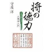 将の徳力―中国古典に学ぶ人望学入門 [単行本]