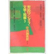 密教マンダラと文学・絵解き [単行本]