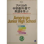 アメリカの中学教科書で英語を学ぶ―ジュニア・ハイのテキストから英語が見えてくる [単行本]