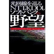 光回線を巡るNTT、KDDI、ソフトバンクの野望―知られざる通信戦争の真実 [単行本]