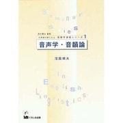 音声学・音韻論(日英語対照による英語学演習シリーズ〈1〉) [単行本]