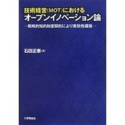 技術経営(MOT)におけるオープンイノベーション論―戦略的知的財産契約により実効性確保 [単行本]