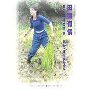 農山漁村映像野帖〈1〉田園有情―ある農村の四季(ASAHI ECO BOOKS) [単行本]