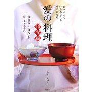 愛の料理 和食編―毎日の「ごはん」を楽しく上手に [単行本]